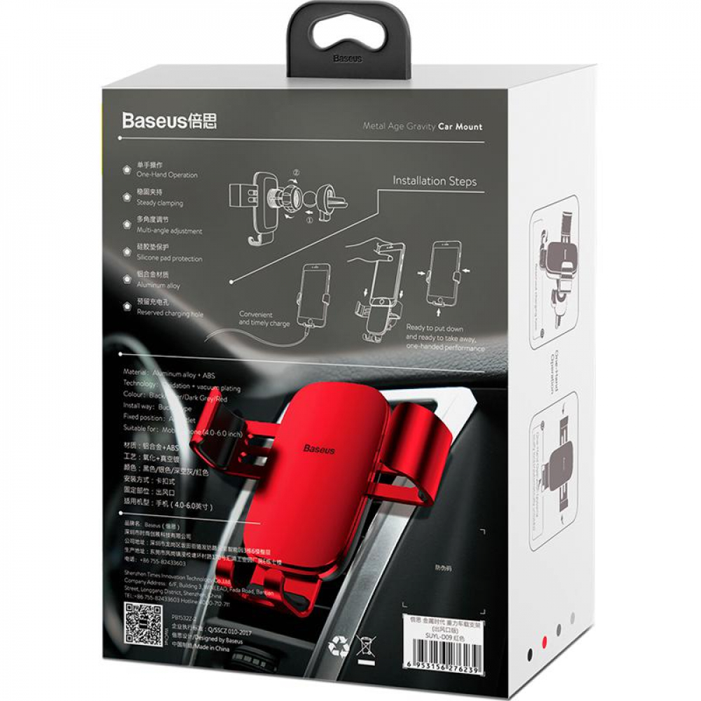 Холдер Baseus Metal Age Gravity Air Outlet Version (SUYL-D09) Red